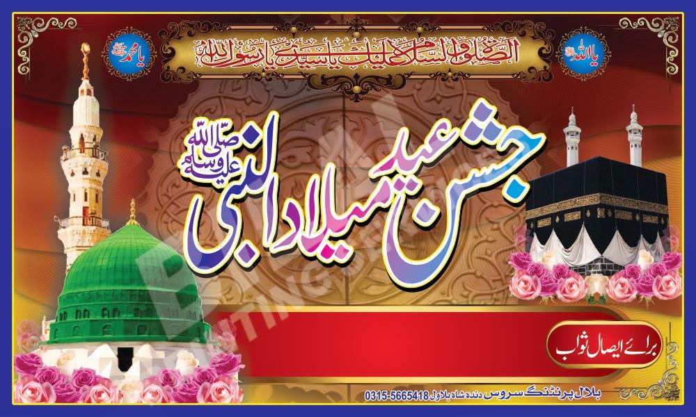 Bilal printing press 12 rabi ul awal design for 12 rabi ul awal decoration pictures