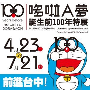台中哆啦A夢特展4/23~7/21