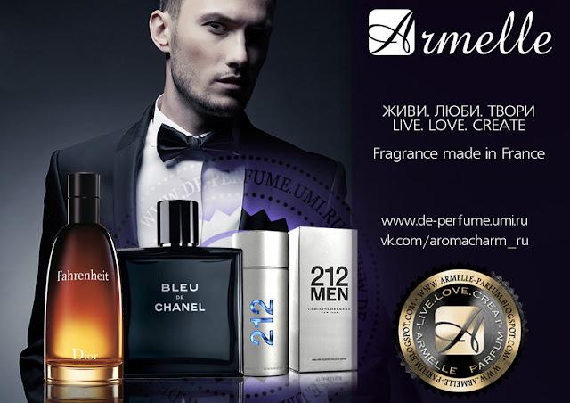 Armelle Parfum Армель Настоящая французская парфюмерия по цене производителя