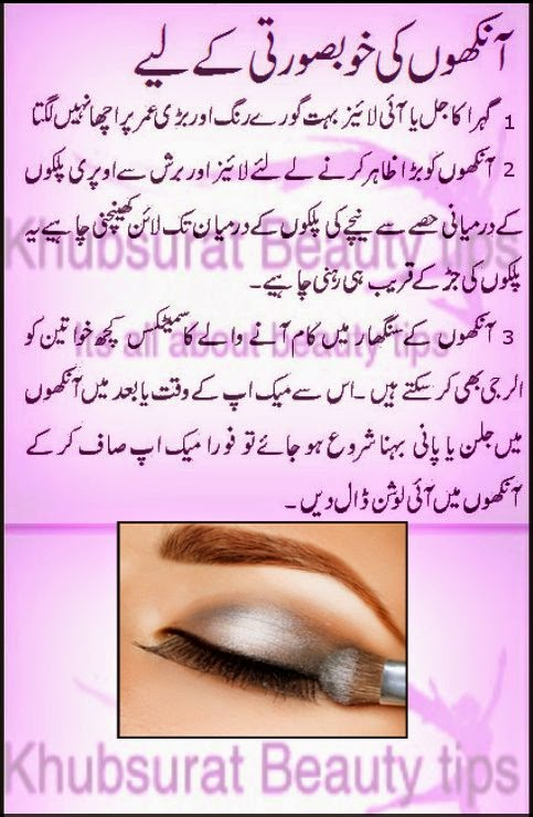 how to apply eye makeup urdu