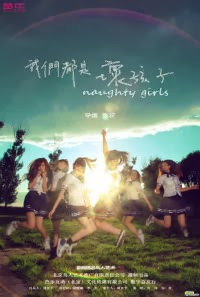 We Are Bad Boys - Naughty Girls