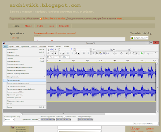 Экспорт MP3 файла в программе Audacity
