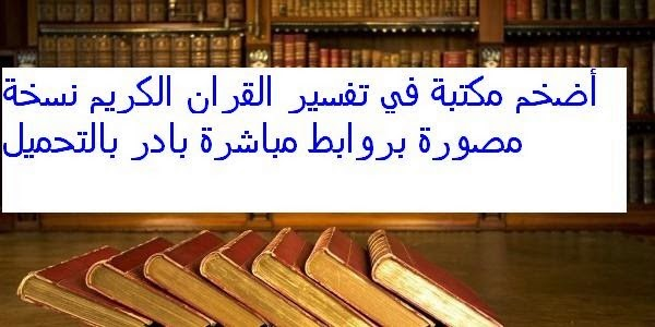 أضخم مكتبة في التفسير PDF