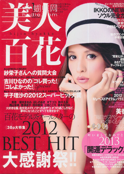 Bijin Hyakka 美人百花 (びじんひゃっか) January 2013
