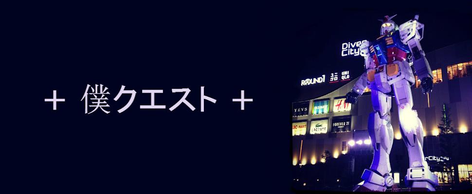 + 僕クエスト +