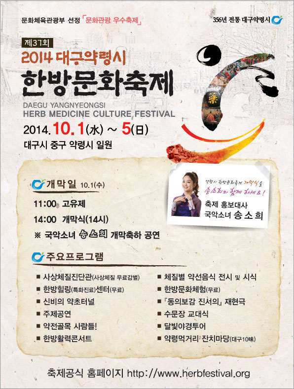 Daegu Yangnyeongsi Herb Medicine Festival