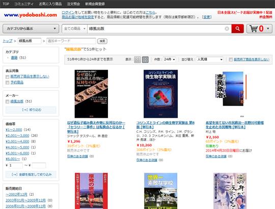 ヨドバシで「緑風出版」を検索