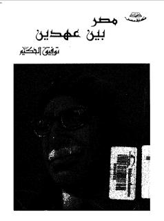 مصر بين عهدين - توفيق الحكيم pdf