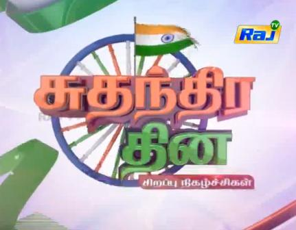 August 15th Independence Day 2013 Special Program Schedule On RAJ TV