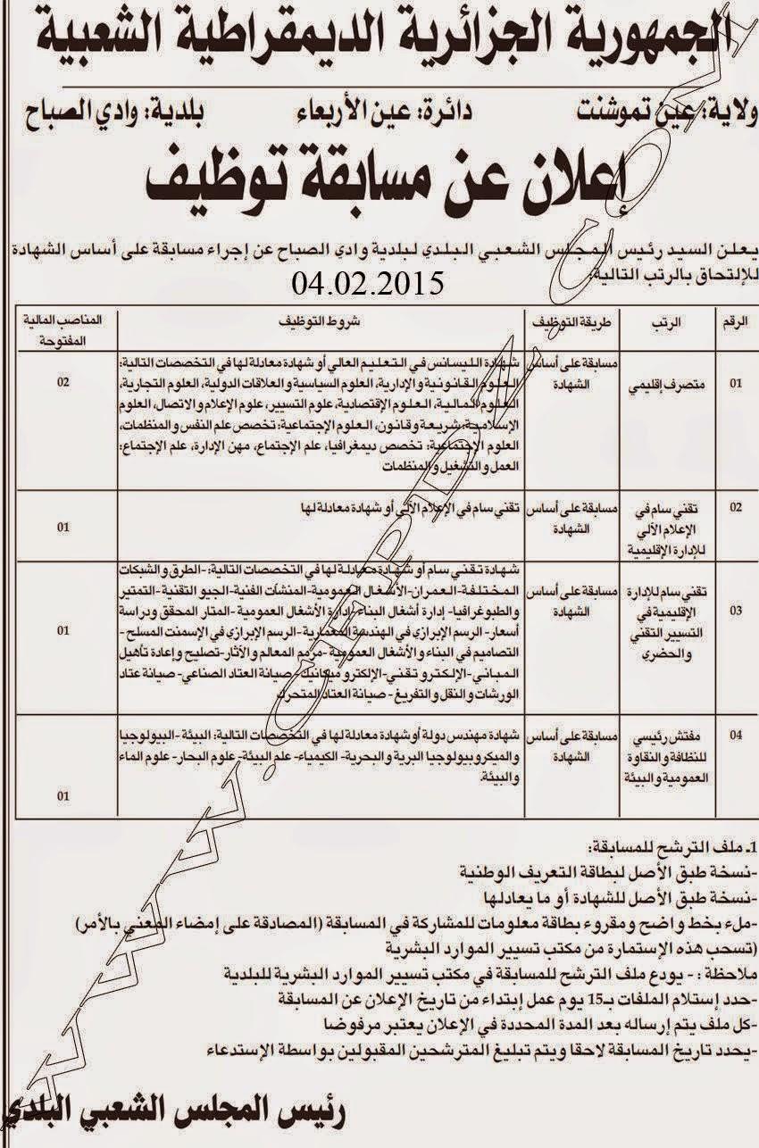 إعلان توظيف ببلدية وادي الصباح ولاية عين تموشنت