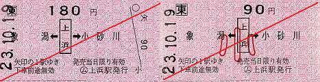 JR東日本 上浜駅 常備軟券乗車券1 矢印式