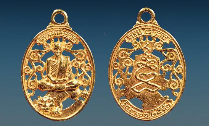 เหรียญที่ระลึก ๘ รอบ ๙๖ ปี หลวงพ่อชาญ วัดบางบ่อ