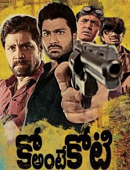 Watch Ko Ante Koti (2012) Telugu Movie Online
