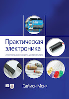 книга «Практическая электроника: иллюстрированное руководство для радиолюбителей» - читайте отдельное сообщение в моем блоге
