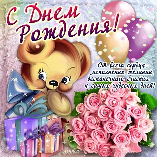 Поздравление в днем рождения девочке 8