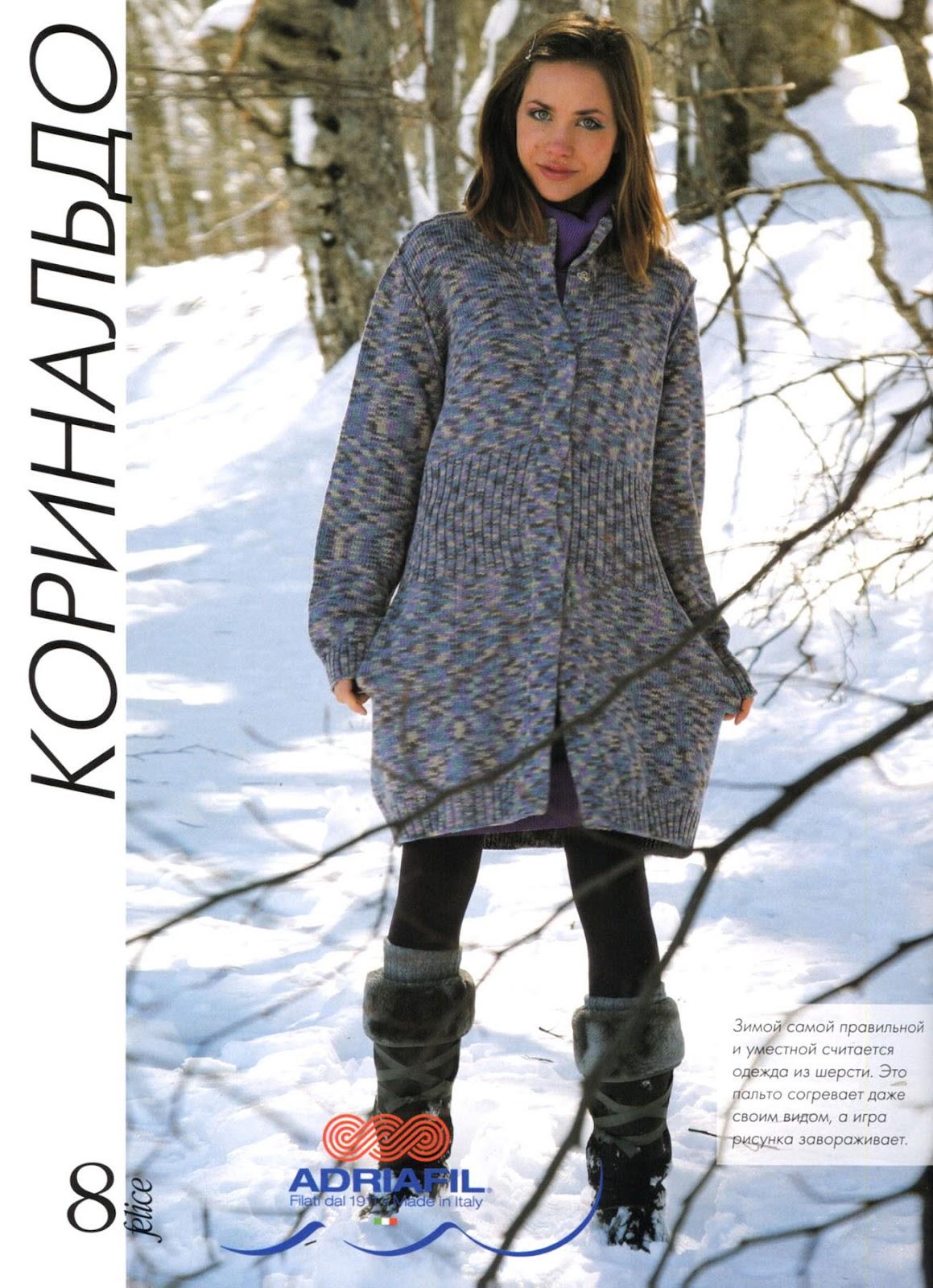 Вязание спицами пальто из меланжевой пряжи 39