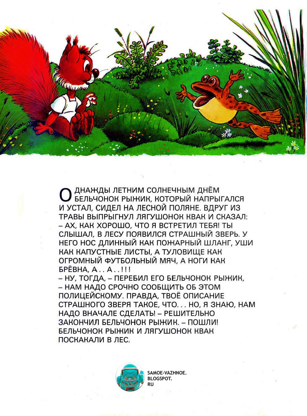 Уско Лаукканен скачать. Бельчонок Рыжик. Книга бельчонок Рыжик для детей СССР