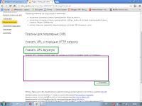 Как вручную добавить URL адреса блога для индексации в поиске Яндекс