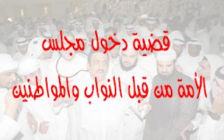 تصريح البراك والحربش والطبطبائي والصواغ والوعلان والنملان من امام قصر العدل 25-6-2012