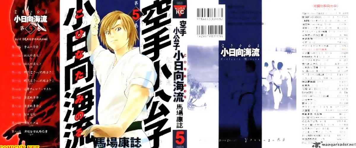 Karate Shoukoushi Kohinata Minoru chap 43 Trang 2