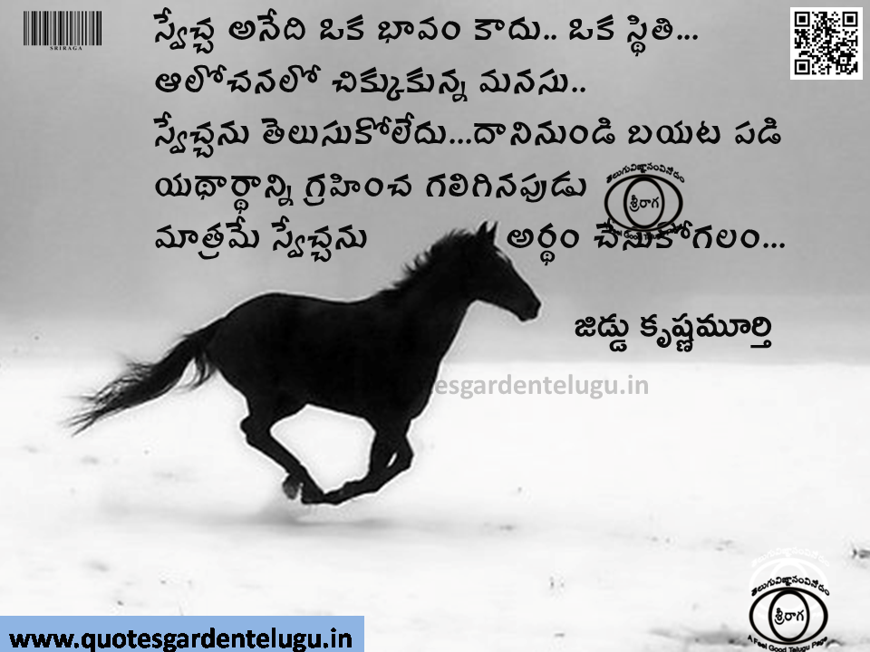Best Telugu Facebook Nice inspiring thoughts with Wallpapers images