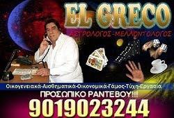 Face Book El Greco Astrologos.