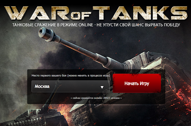 Игра танчики ру i of tanks