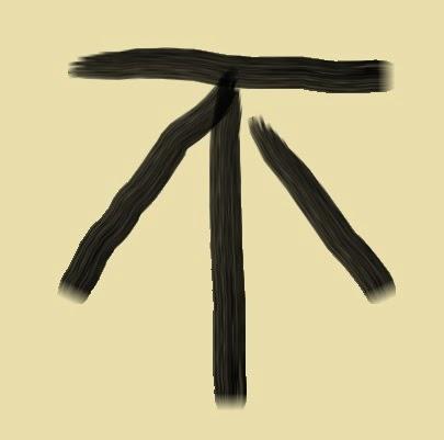 https://www.google.com/search?q=%E4%B8%8D&ie=utf-8&oe=utf-8#q=%E4%B8%8D+translate+english+chinese+no