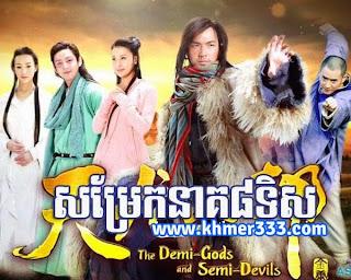 Somraek Neak 8 Tirs [50 Ep] Chinese Drama Khmer Movie