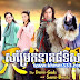 Somraek Neak 8 Tirs [50 To be Continued] Chinese Drama Khmer Movie