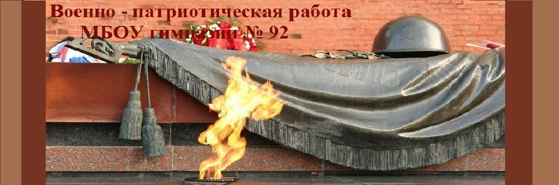 Военно-патриотическая работа МБОУ гимназии № 92