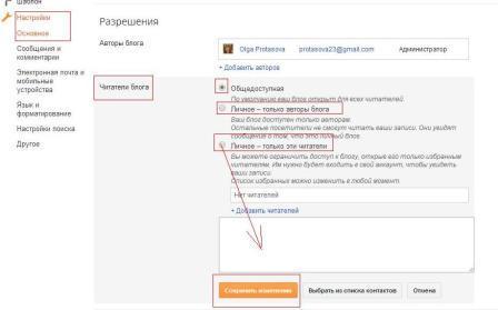 Как закрыть доступ к блогу отдельным пользователям
