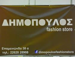ΔΗΜΟΠΟΥΛΟΣ Fashion store