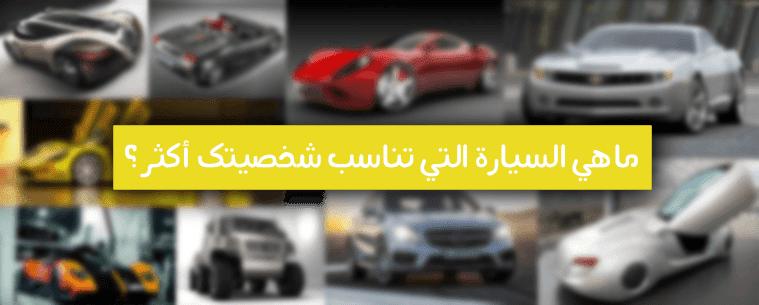 ماهي السيارة التي تناسب شخصيتك أكثر ؟ تعرف على الإجابة عبر موقع Freeiqquizz