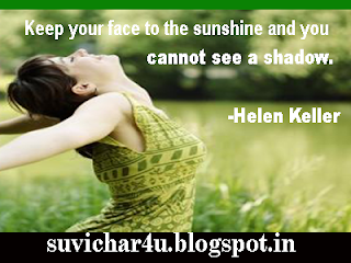 Keep your face to the sunshine and you can not see a shadow.