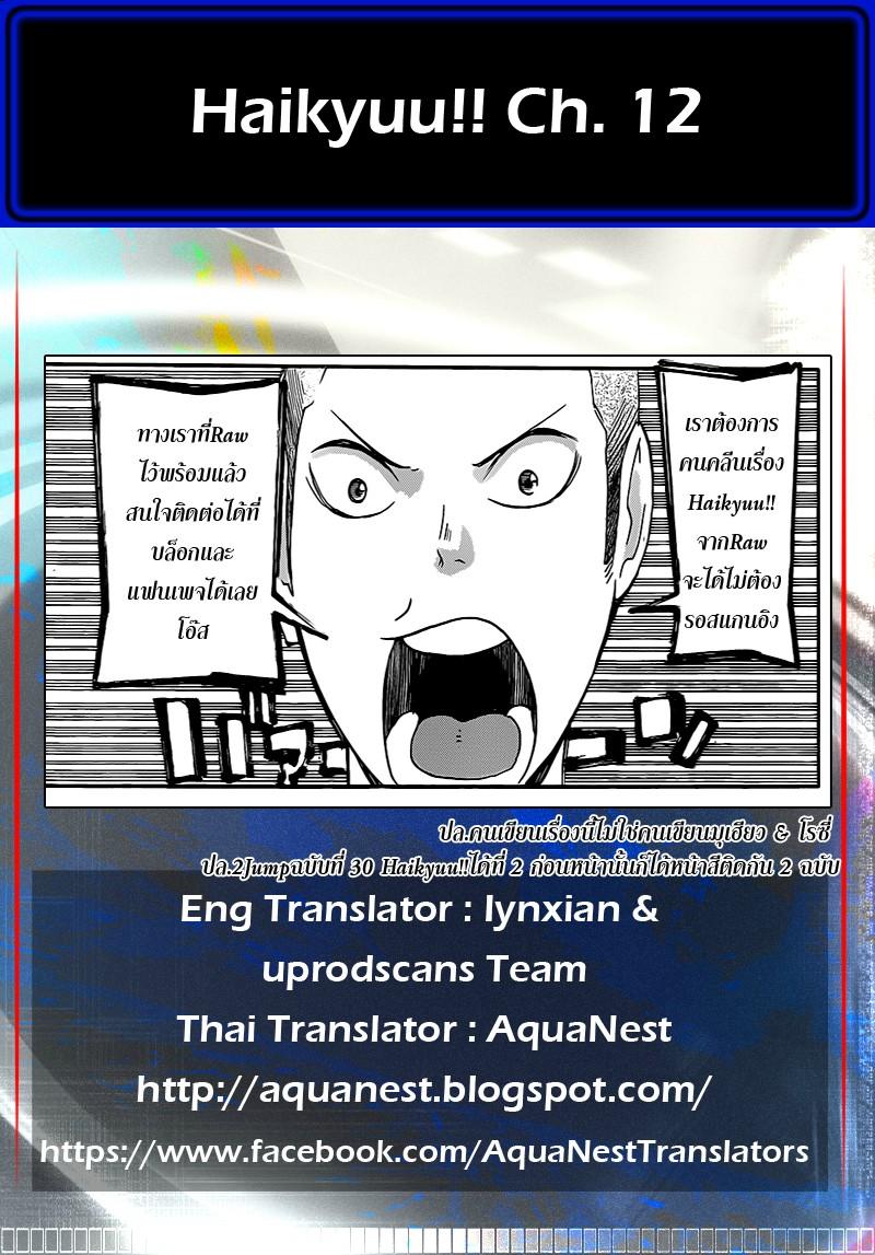 อ่านการ์ตูน Haikyuu 12 ภาพที่ 20