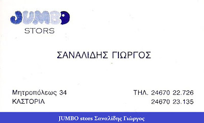 Jumbo stors Σαναλίδης Γιώργος