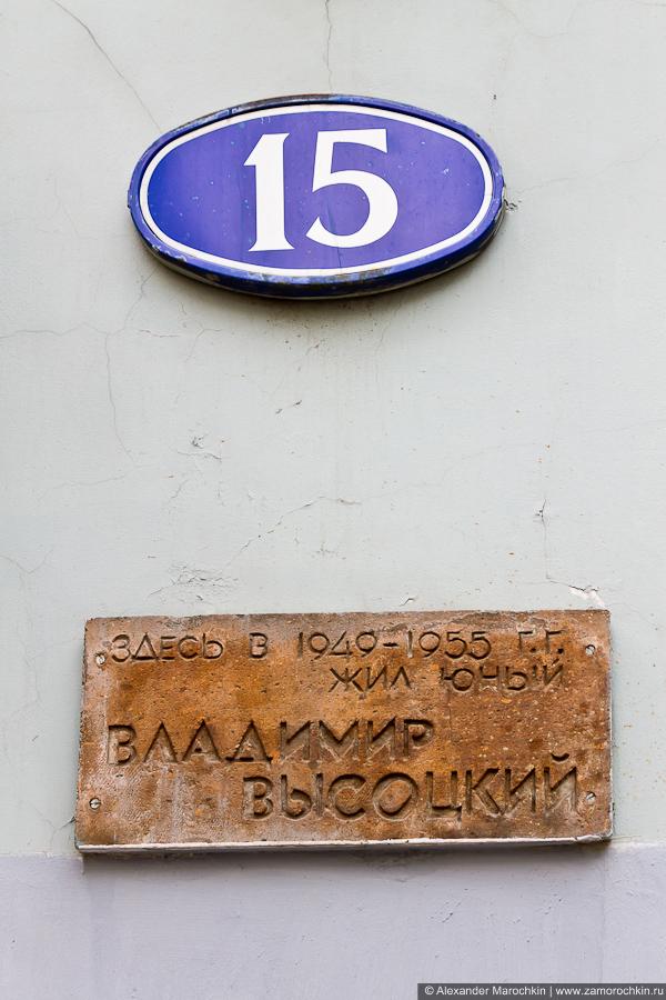 Здесь в 1949-1955 г.г. жил юный Владимир Высоцкий