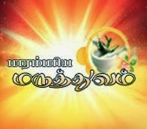 Paarampariya Maruthuvam 18-12-2014 Zee tv Show Episode 537