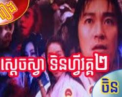 Sdach Svar Tenfi II - Chinese Movie, Movies, chinese movies , Movies , Movies, chinese movies , Movies   - [ 2 part(s) ]