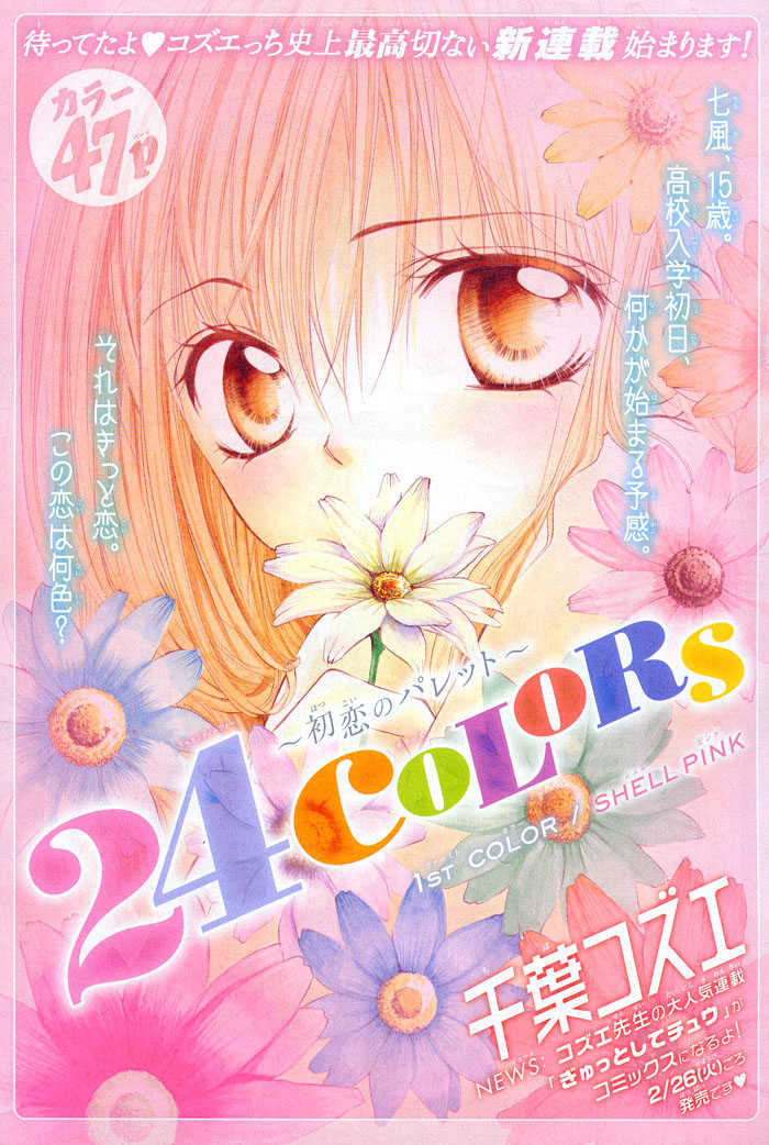 Nagareboshi Reviews For The Love Of Art 24 Colors Hatsukoi No