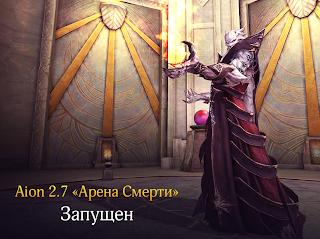 обновление русского сервера Aion 2.7 Арена Смерти