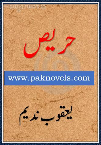 Harees by Yaqoob Nadeem