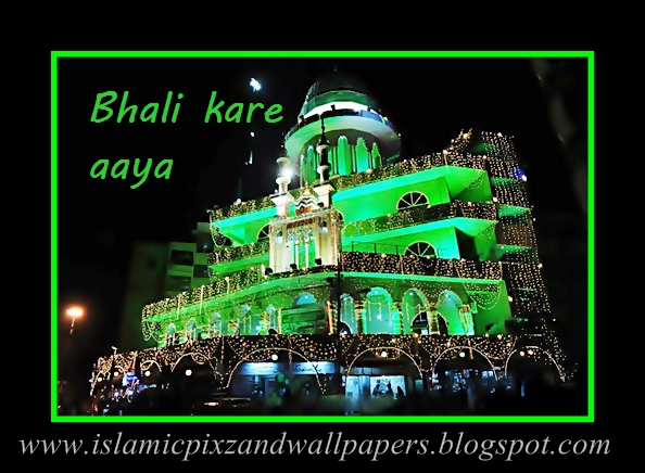 Islamic pictures and wallpapers 12 rabi ul awal for 12 rabi ul awal decoration