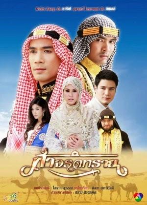 Fah Jarod Sai 2013 poster
