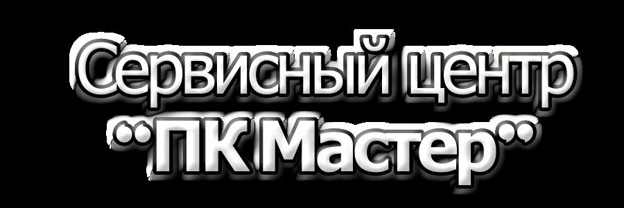 ПК Мастер