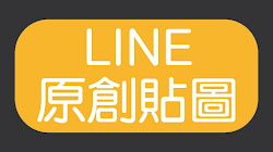 LINE原創貼圖