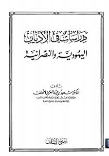 دراسات في الأديان اليهودية و النصرانية