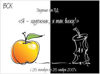 """+++Задание от приглашенного дизайнера октября Ira Che """" Я- художник, я так вижу!"""" до 26/11"""