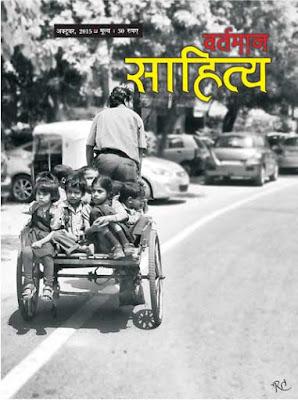 'वर्तमान साहित्य' अक्टूबर, 2015 vartman sahitya cover Bharat Tiwari